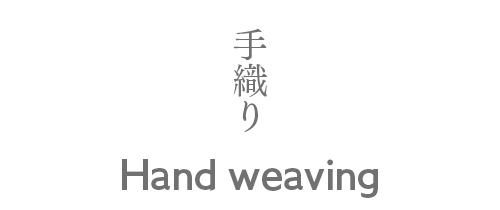手織り:Hand weaving