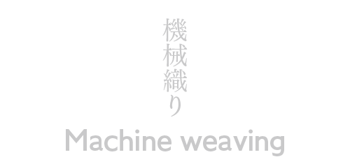 機械織り:Machine weaving